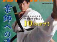 フルコンタクトKARATEMAGAZINE Vol.60