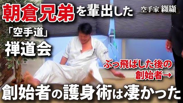 朝倉(未来·海)兄弟を輩出した「禅道会」創始者の護身術が凄かった!