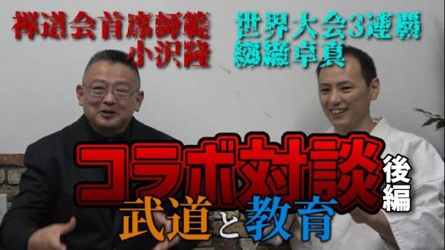 【コラボ対談】世界大会3連覇纐纈さんと武道教育についてガチ対談!後編
