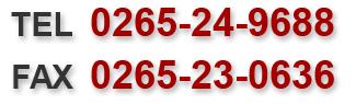 TEL:0265-24-9688 FAX:0265-23-0636